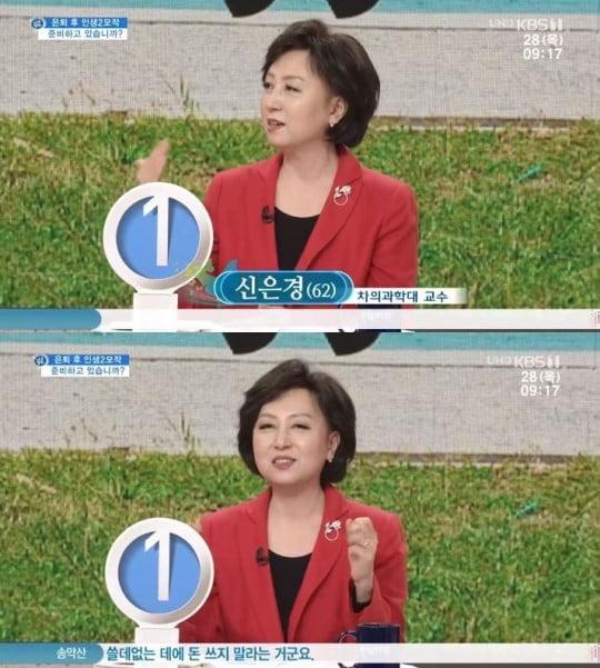 신은경/사진=KBS 1TV '아침마당' 신은경 영상 캡처