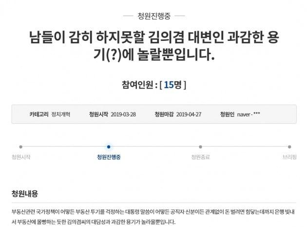 김의겸 청와대 건물 투자 관련 국민청원 게시판 글