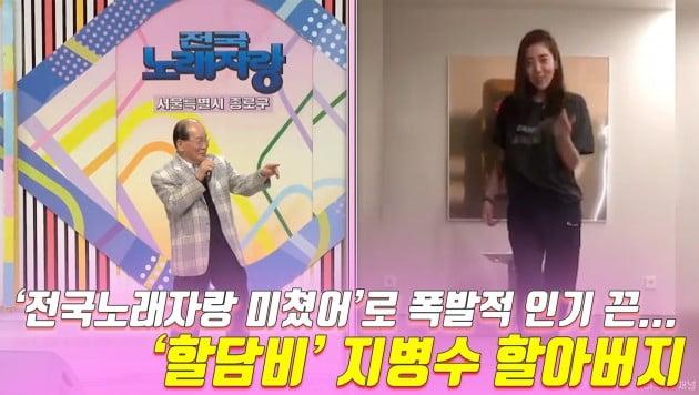 지병수 할아버지 vs 손담비 '미쳤어' 댄스 비교