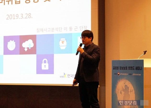 28일 서울 강남구 섬유센터에서 열린 '글로벌 정보보호 트렌드 세미나'에서 강연중인 이동근 한국인터넷진흥원(KISA) 단장(사진=김산하 기자)