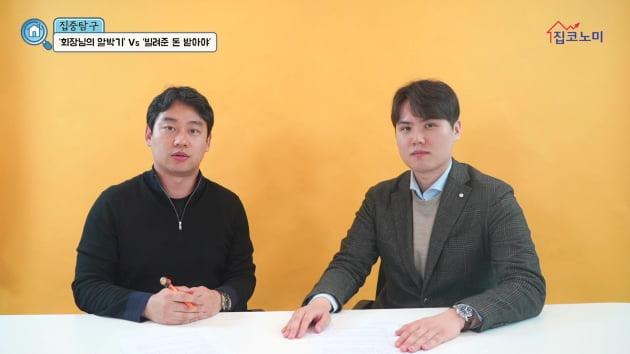 [집코노미TV] 90㎡ 도로가 101억원에 낙찰된 기막힌 사연