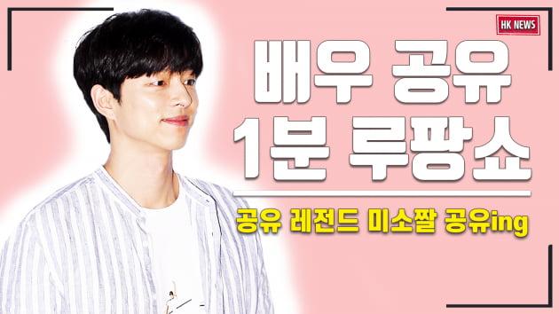 최애픽|공유 '원조 프린스의 1분 루팡쇼'…커피보다 중독성 강한 얼굴