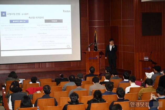 14일 서울 여의도 금융투자협회에서 열린 한경닷컴 블록체인 세미나에 청중 200여명이 참석한 가운데 KISA 하태균 수석연구원이 강의하고 있다. / 사진=최혁 기자
