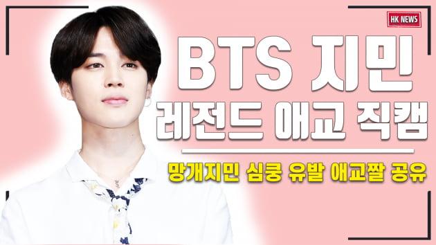 최애픽 | 방탄소년단 지민 '망개지민 레전드 직캠'…모찌보다 말랑한 애교