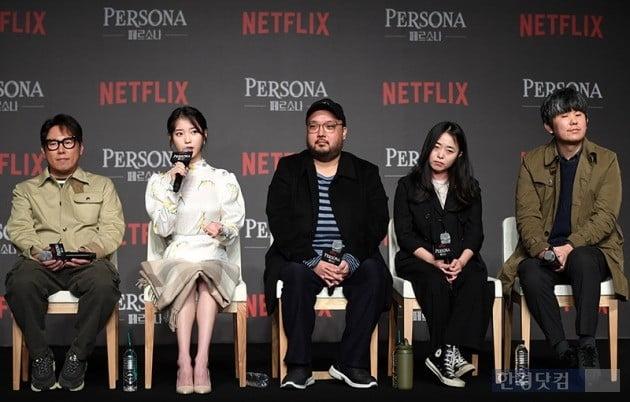 넷플릭스 '페르소나' 윤종신 이지은(아이유) 임필성 전고은 김종관 /사진=최혁 기자
