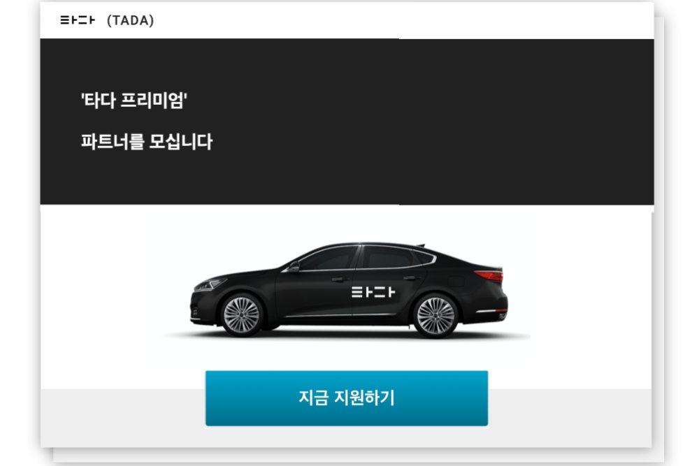 [하이빔]'택시'와 '타다'는 본질이 같다