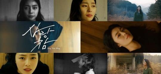 장윤정, 정규 8집 공개 앞서 사랑 참 티저 전격 공개 (사진=아이오케이컴퍼니)