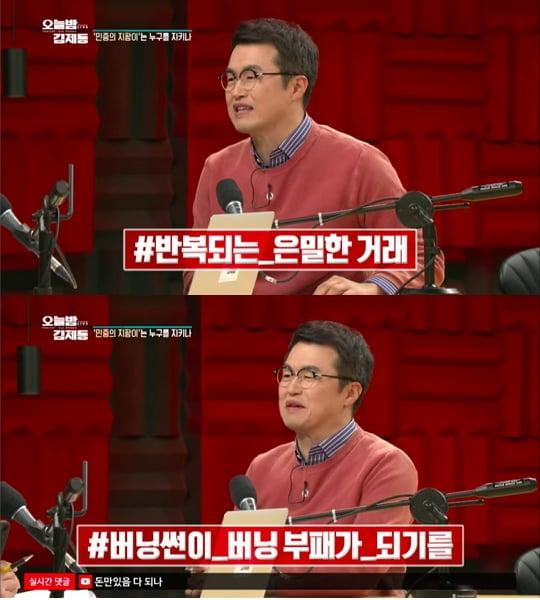 오늘밤 김제동, 10년 뒤에 버닝썬 반복 (사진=KBS)
