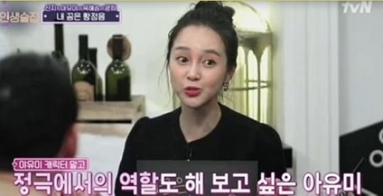 '인생술집' 아유미(사진=방송 캡쳐)