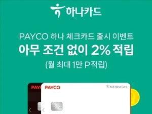 페이코·하나카드 'PAYCO 하나 체크카드'