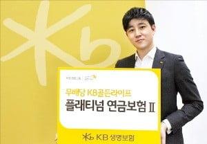 KB생명보험 '무배당 KB골든라이프 플래티넘연금보험Ⅱ'