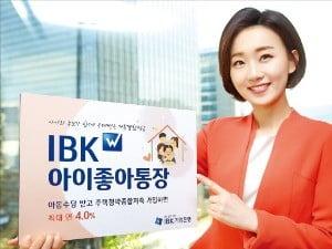 기업은행 'IBK W아이좋아통장'