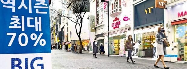 < 한산한 명동거리 > 고용투자 부진이 이어지면서 한국의 경제성장률 전망치를 낮추는 기관이 잇따르고 있다. 소비마저 살아나지 않는 가운데 4일 서울 명동거리가 한산하다.  /김범준 기자 bjk07@hankyung.com