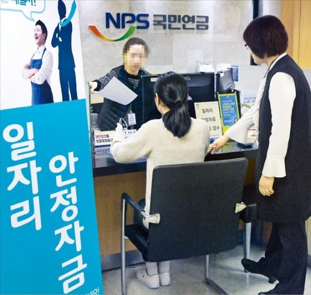 국민연금공단 서울 종로중구지사 직원들이 11일 일자리 안정자금 신청을 접수하고 있다. 허문찬 기자 sweat@hankyung.com