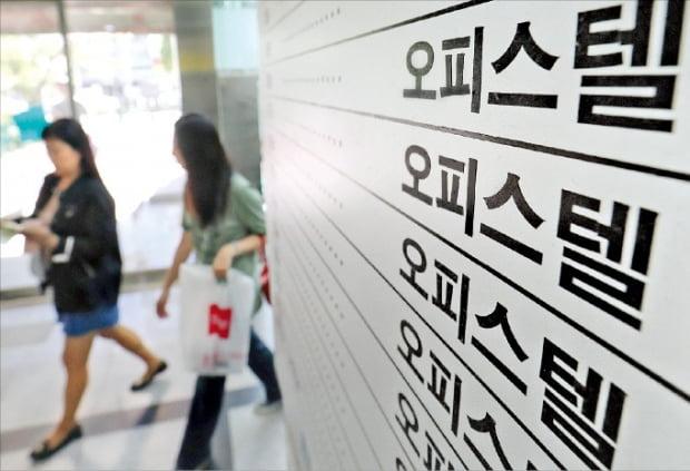 오피스텔 임대수익률이 2002년 이후 처음으로 연 5% 아래로 떨어졌다. 서울의 한 오피스텔. /한경DB