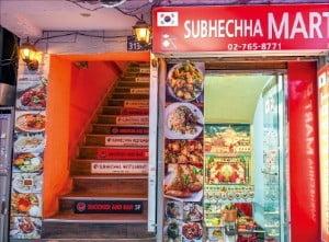 동대문 네팔 음식거리 잡화점.