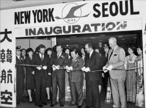 1979년 3월 29일 뉴욕 JFK공항에서 열린 대한항공 서울~뉴욕 노선 취항식. 고(故) 조중훈 한진그룹 창업주(가운데)가 취항식에서 테이프를 자르고 있다.