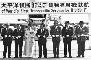 1974년 9월 10일 서울 김포공항에서 대한항공 B747 화물기가 세계 최초 태평양 횡단 노선에 취항한 것을 기념하는 행사가 열렸다.