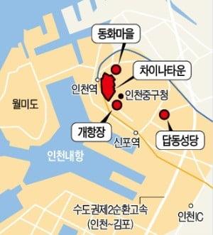 '제 2의 개항 채비' 인천 중구…관광·문화·물류의 중심지로 재도약