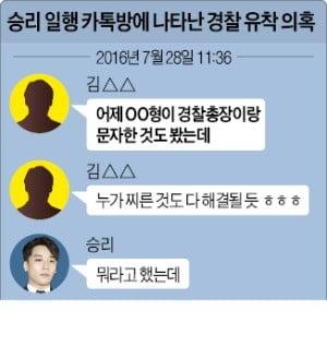 승리 카톡 '경찰총장'…문재인 정부 청와대서도 근무