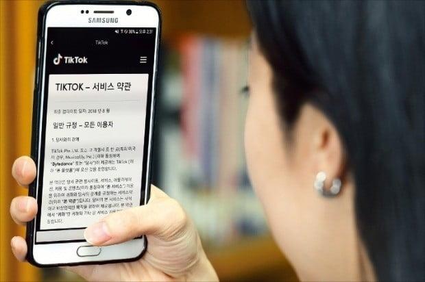 한 이용자가 동영상 앱(응용프로그램) '틱톡'의 이용약관을 보고 있다. 중국 바이트댄스가 개발한 이 앱은 약관에 국가 당국 등과 회원 정보를 공유할 수 있다는 조항이 있다. /강은구 기자 egkang@hankyung.com