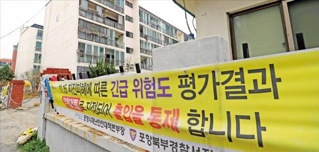 < 여전히 출입금지 >  20일 경북 포항 흥해읍 대성아파트에 출입을 통제하는 현수막이 걸려 있다. 이 아파트는 2017년 11월 발생한 지진으로 건물이 기울고 금이 가는 등 큰 피해를 입었다.  /연합뉴스