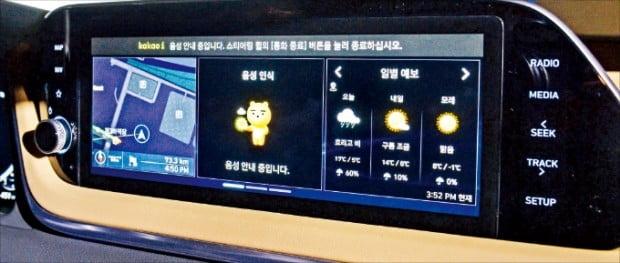 사용자의 음성을 인식해 정보를 제공하는 '카카오 대화형 비서'.