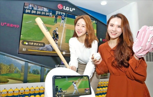 LG유플러스 모델들이 5세대(5G) 이동통신을 활용한 U+프로야구를 소개하고 있다. LG유플러스 제공