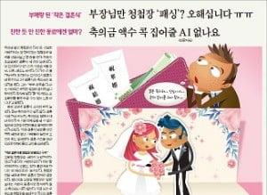 """[김과장 & 이대리] """"축의금은 결국 부채…받은만큼 돌려줘야"""""""