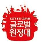 [알립니다] '롯데GRS 글로벌 원정대 9기' 모집