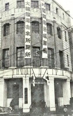 1956년 대한증권거래소 설립 당시 지금의 서울 을지로2가에 있던 거래소(현 한국거래소) 건물.