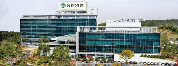 경기 용인에 있는 유한양행 중앙연구소.