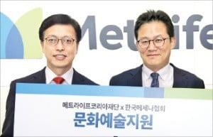 메트라이프생명, 예술단체 지원·문화격차 해소 나선다