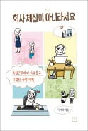 [책마을] '좋은 일자리' 다시 정의하는 밀레니얼 세대