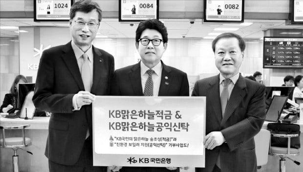 국민銀, '미세먼지 해결 지원' 상품 출시