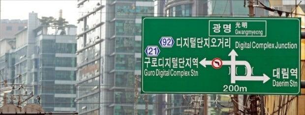 주 52시간 근로제 위반에 대한 처벌 유예기간이 끝난다. 중소기업이 몰려 있는 서울 구로디지털단지. /허문찬  기자 sweat@hankyung.com