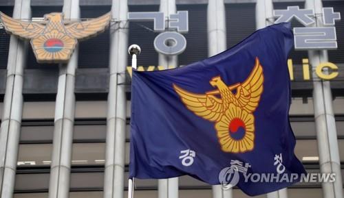 경찰청공무원노조, 수사권 조정 등 사법개혁 촉구 서명운동