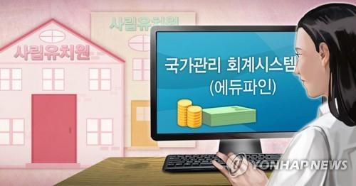 충북 사립유치원 에듀파인 차질없이 시행