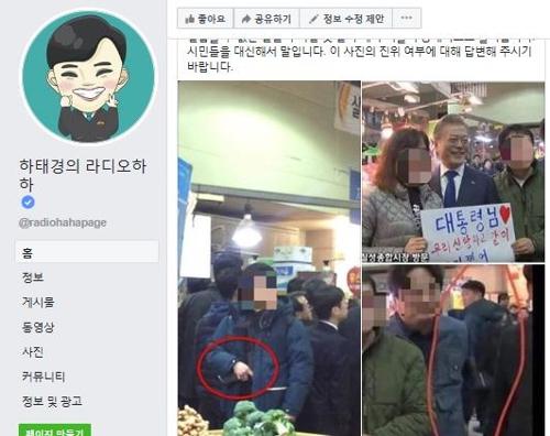 """문대통령 시장방문 경호관 기관단총 노출…靑 """"당연한 경호활동"""""""