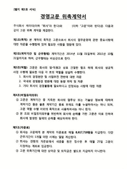 """이철희 """"KT 황창규, '로비사단' 위촉·운영에 전권행사"""""""