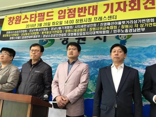 """창원 스타필드·김해 코스트코 입점 추진…상인들 """"철회하라"""""""