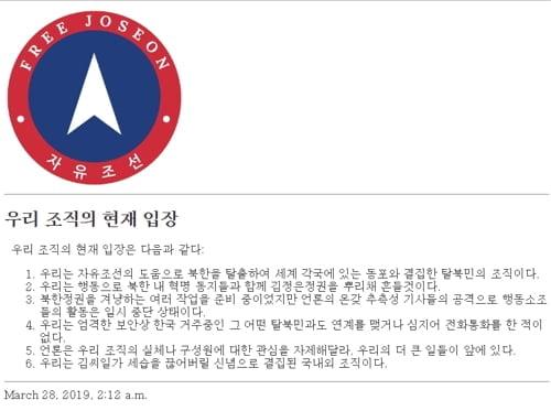 """자유조선 """"탈북민의 조직…북한내 동지와 김정은 정권 흔들 것"""""""