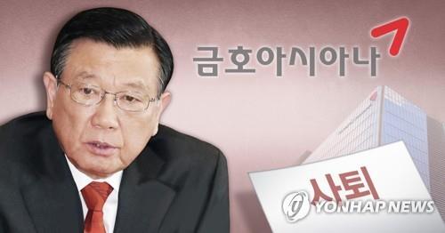 박삼구 회장 전격 사퇴…금호아시아나그룹 경영서 손 뗀다
