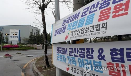 """군산지역에 GM 공장 매각 임박 기대감…""""조속히 재가동 되길"""""""