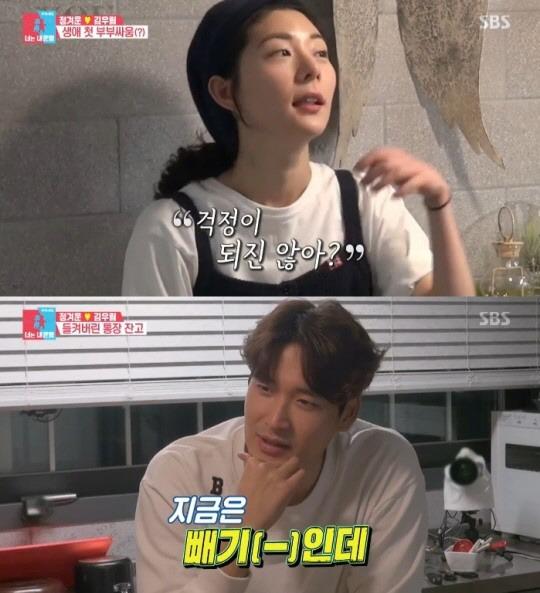 """정겨운, 마이너스 통장 고백… 김우림 """"돈 보고 만난 것 아냐"""""""