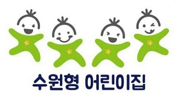 수원시, '수원형 어린이집' 30개소 신규 지정·운영
