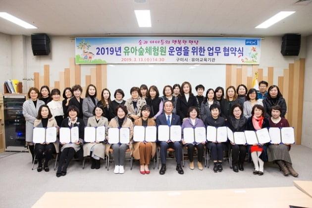 구미시, '2019 유아숲체험원' 업무 협약 체결