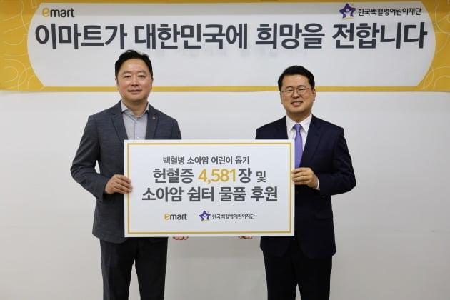 이마트, '소아암 어린이 돕기' 헌혈증 4581장 전달
