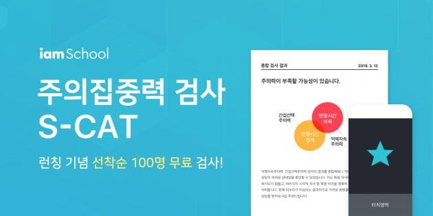 NHN에듀, 아동·청소년 주의집중력검사 'S-CAT' 서비스 오픈