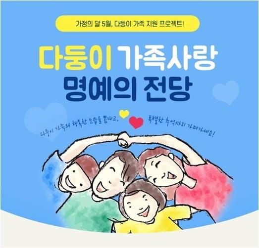 듀오, '가족사랑 명예의 전당' 행복수기 공모전 개최